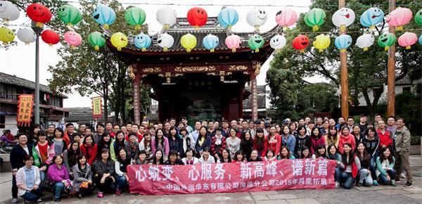『图片』中国外运华东有限公司海运分公司2015年度同里户外拓展培训