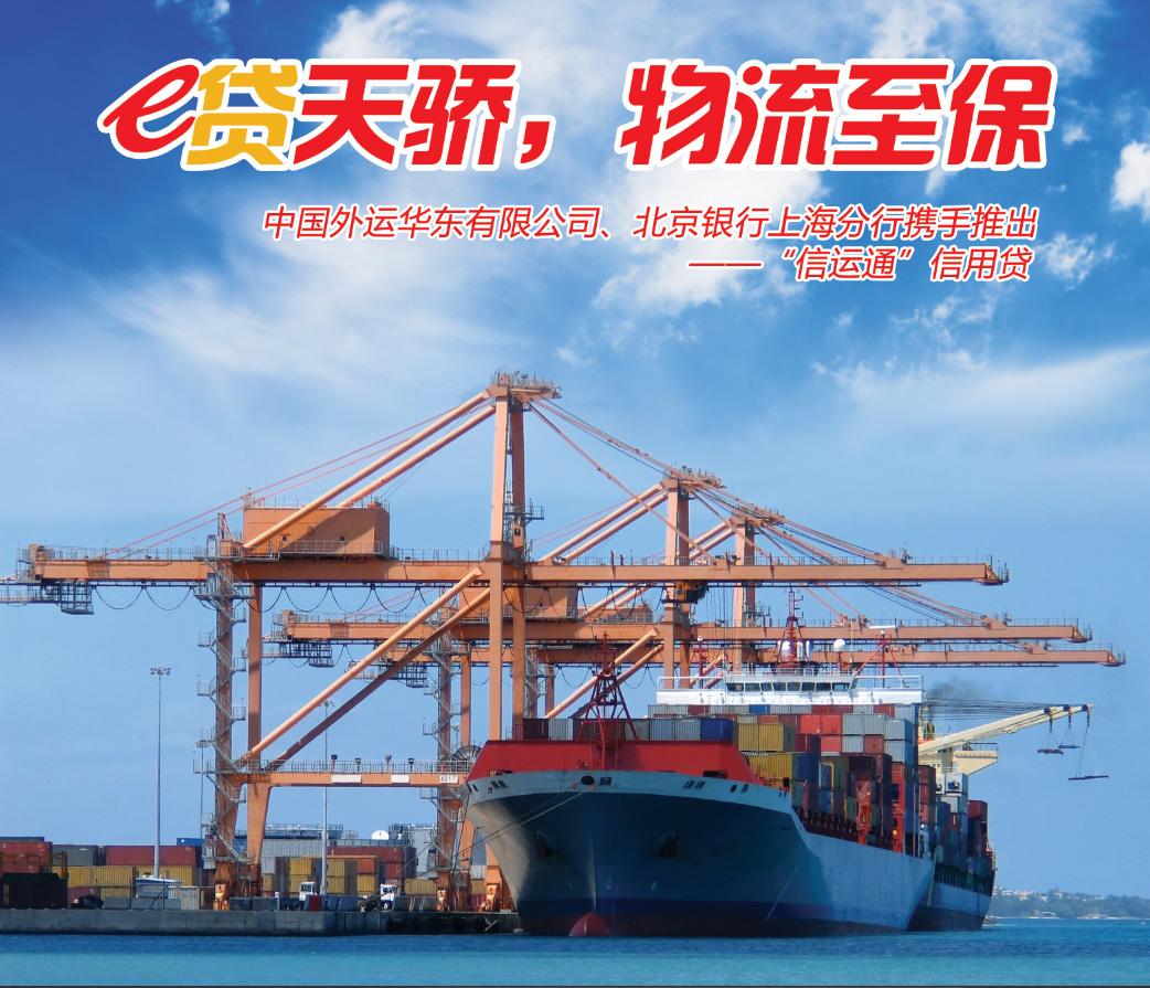 """『信?运?通』产品介绍之""""信用贷"""" - 海运订舱网 - 海运订舱网"""